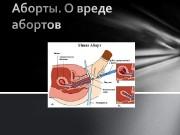 Презентация Аборты. О вреде абортов
