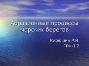 Презентация Абразионные процессы морских берегов