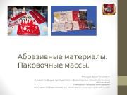 Презентация абразивные материалы и паковочные массы