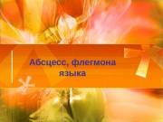 Презентация Абсцесс флегмона языка