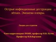 Презентация Абсцессы