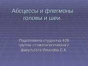 Презентация абсцессы и флегмоны головы и шеи +