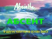 Презентация АБСЕНТ
