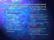 Презентация Абсентеизм