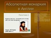 Презентация Абсолютная монархия в Англии