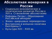 Презентация Абсолютная монархия в России