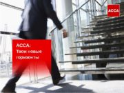 The global body for professional accountants. АССА :