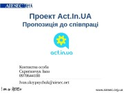 Проект Act. In. UA Пропозиція до співпраці Контактна