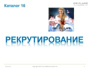 Презентация action in C16 2011
