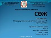 Презентация Аділбекова Аерке