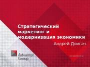 www. advanter. com. ua Стратегический маркетинг и модернизация