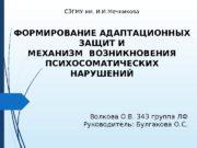 СЗГМУ им. И. И. Мечникова ФОРМИРОВАНИЕ АДАПТАЦИОННЫХ ЗАЩИТ