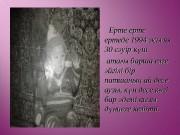 Ерте ерте ертеде  1994 жылы 30 с