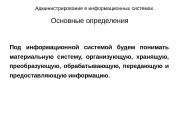 Презентация Администриров new