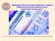 1    Національний технічний університет України