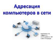Курбанова И. Б. Хайми Н. И. ГБОУ школа