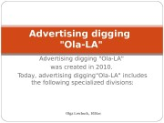 Advertising digging «Ola-LA» was created in 2010.