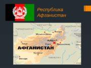Республика Афганистан  1) Большая игра -между Британской