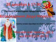 «Возвращение Деда Мороза» Состоится новогоднее представление 28