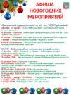АФИША  НОВОГОДНИХ МЕРОПРИЯТИЙ  «Бабаевский краеведческий музей