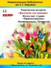 11 марта 12. 00 Творческая встреча  «Весеннее