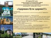 8 -9 червня 2013 року в місті Острозі