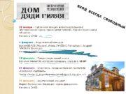 28 января – Публичная лекция Александра Быкова