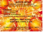 ДОРОГИЕ ДРУЗЬЯ! Загорянский  культурно-досуговый центр приглашает всех