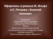 Афоризмы в романе И. Ильфа и Е. Петрова