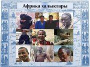 Африка халы тарық  Африка – лкен рлы