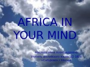 AFRICA IN YOUR MIND Маслова Нина Александровна Учитель