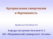 Презентация АГ- берем