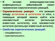 Презентация АГ АТ реакции