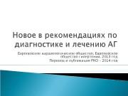 Презентация АГ для терапевтов 2015