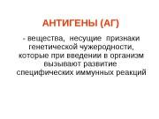Презентация АГ и АТ