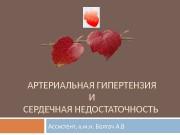АРТЕРИАЛЬНАЯ ГИПЕРТЕНЗИЯ И СЕРДЕЧНАЯ НЕДОСТАТОЧНОСТЬ Ассистент, к. м.