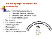 Презентация АГ КАЗ