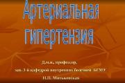 Презентация АГ Лекция 1 4 курс 2013