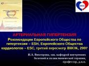 Презентация АГ по рекомендациям ESH 2007