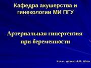 Кафедра акушерства и гинекологии МИ ПГУ Артериальная гипертензия