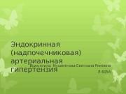 Презентация АГ при феохромоцитоме МСР
