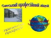 Презентация агентадміністсекр