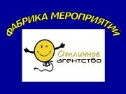 Презентация агентство