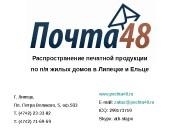 Презентация -Агентство «Почта48»