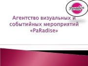 Презентация Агентство 2003