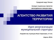 Презентация АГЕНТСТВО РАЗВИТИЯ ТЕРРИТОРИИ