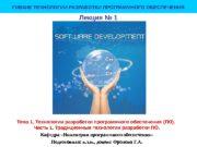 Лекция № 1 Тема 1. Технологии разработки программного