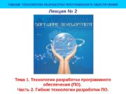 Лекция № 2 Тема 1. Технологии разработки программного