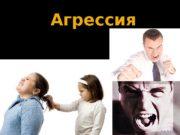 Агрессия  Агрессия – это модель поведения, т.