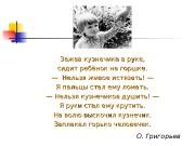 Презентация агрессия детей и подростков АНТИПИНА АА